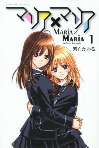 マリア×マリア(1) (少年マガジンコミックス)