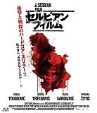 セルビアン・フィルム 完全版 ブルーレイ[Blu-ray/ブルーレイ]