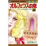 オルフェウスの窓(4) (マーガレットコミックス)