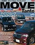 Daihatsu Move and Tanto (NEWS mook RV dress up Guide Series Vol  56) (2007) ISBN: 4891074450 [Japanese Import]