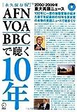 AFN・VOA・BBCで聴く10年―2000‐2009年重大英語ニュース
