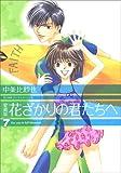 花ざかりの君たちへ 7 愛蔵版 (7) (花とゆめCOMICSスペシャル)