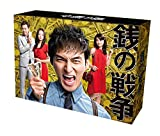 銭の戦争 DVD-BOX