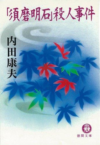Suma-Akashi murders (Tokuma)