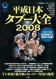 平成日本タブー大全2008 (別冊宝島Real 76)