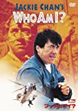 WHO AM I? フー・アム・アイ? [DVD]