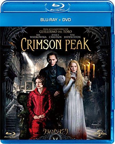 クリムゾン・ピーク ブルーレイ&DVDセット [Blu-ray]