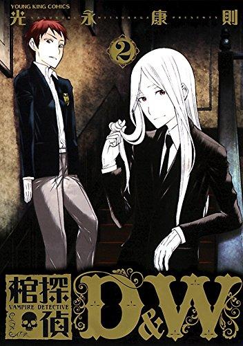 棺探偵D&W  (2) (ヤングキングコミックス)