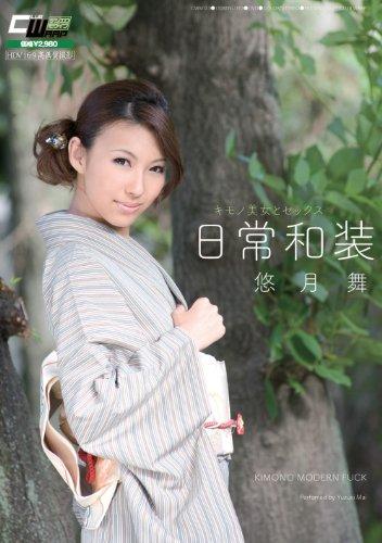 日常和装 キモノ美女とセックス  悠月舞 [DVD]
