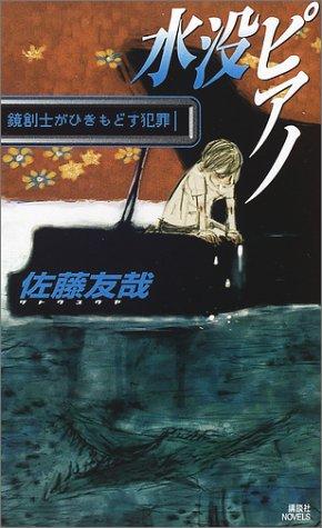水没ピアノ 鏡創士がひきもどす犯罪 (講談社ノベルス)