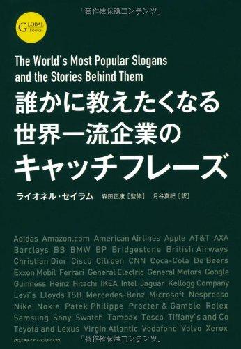 誰かに教えたくなる世界一流企業のキャッチフレーズ (GLOBAL BOOKS)