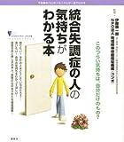 統合失調症の人の気持ちがわかる本 (こころライブラリー イラスト版)