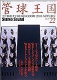 管球王国 22―季刊 (22) (別冊ステレオサウンド)