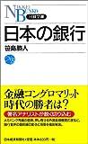 日本の銀行 (日経文庫)