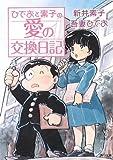 ひでおと素子の愛の交換日記 (角川文庫)