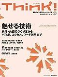 Think! 2015 Summer No.54 [雑誌]