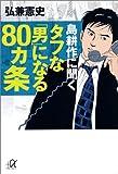 島耕作に聞くタフな「男」になる80ヵ条 (講談社プラスアルファ文庫)