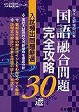 国語融合問題完全攻略30選 (高校入試特訓シリーズ)