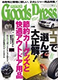 Goods Press (グッズプレス) 2008年 06月号 [雑誌]
