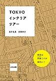 サムネイル:浅子佳英と安藤僚子による書籍『TOKYOインテリアツアー』