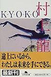 KYOKO (幻冬舎文庫)