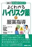 よくわかるハイリスク薬の服薬指導 (図解入門メディカルワークシリーズ)