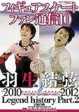 フィギュアスケートファン通信10 (メディアックスMOOK)