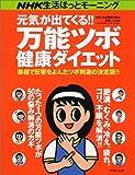 元気が出てくる!!万能ツボ健康ダイエット (アスキームック—NHK生活ほっとモーニング)