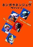ネンガラネンジュウ クインテット ゆかいな5人の音楽家[DVD]