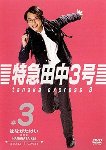 特急田中3号 3(第4話~第5話)
