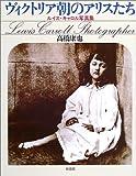 ヴィクトリア朝のアリスたち―ルイス・キャロル写真集