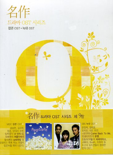 Classic Ost Drama Series Vol.9 - Popcorn + Wolf [2Cd] [Korea Tv Drama Ost] [Vitamin Entertainment 2009]
