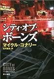シティ・オブ・ボーンズ (Hayakawa novels)