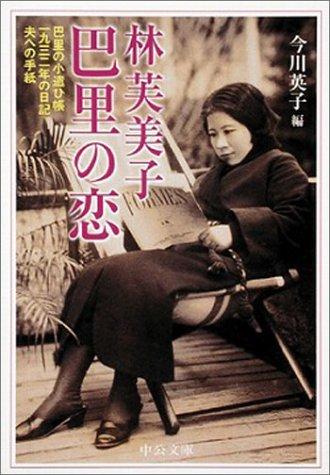 林芙美子 巴里の恋―巴里の小遣ひ帳、一九三二年の日記、夫への手紙