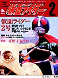 仮面ライダー Vol.2 (KODANSHA OFFICIAL FILE MAGAZINE) 画像