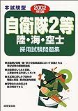 本試験型 自衛隊2等陸・海・空士採用試験問題集〈2002年版〉