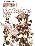書籍版 萌える!Photoshop CG (CG series)