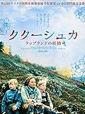ククーシュカ ラップランドの妖精 [DVD]