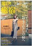 麗しの癒宿 2012 (SAKURA・MOOK 50)