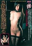 アートビデオ名作シアター SM肉欲遊戯4 [DVD]