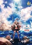 ねんどろいどぷち2体付限定版 艦隊これくしょん -艦これ- 島風 つむじ風の少女 (1) (電撃コミックスNEXT)