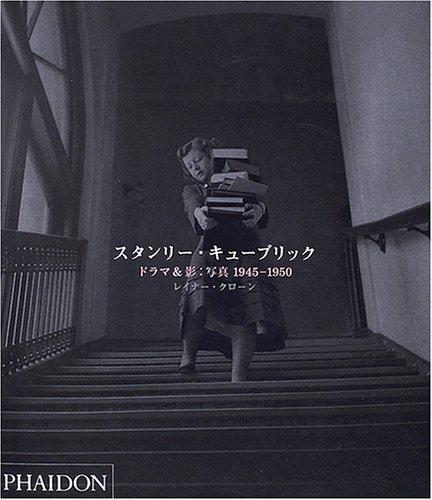 スタンリー・キューブリック ドラマ&影:写真1945‐1950