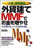 人気の金融商品 外貨建てMMFでお金を増やせ—元本割れなし、いつでも換金可能