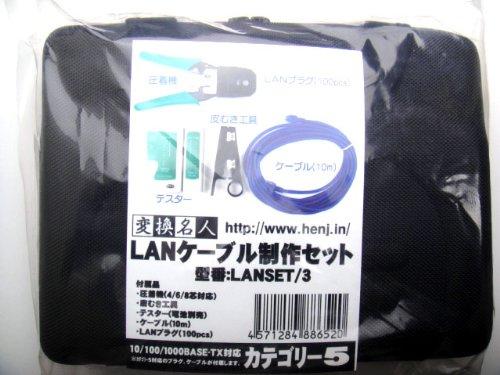 バッグ入りになってパワアップ【フ】 LANケーブル制作セット 変換名人 LANSET/3