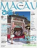 マカオぴあ vol.6 (夏2009.9) (ぴあMOOK)