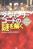 Cracking the Da Vinci Code: The Unauthorized Guide to the Facts Behind the Fiction [In Japanese Language]