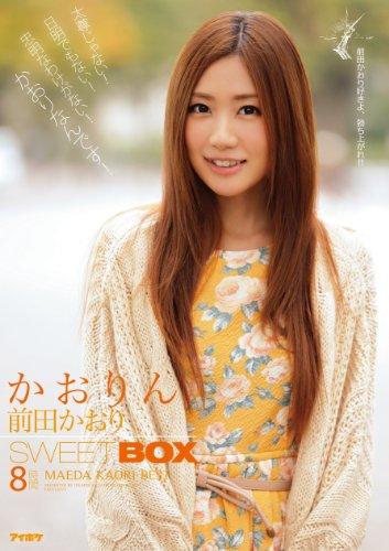 かおりん SWEET BOX 8時間 前田かおり アイデアポケット [DVD]