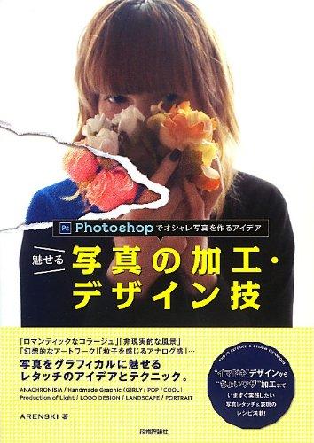 魅せる写真の加工・デザイン技 ~Photoshopでオシャレ写真を作るアイデア [大型本]