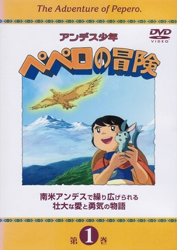 アンデス少年ペペロの冒険 マーケットプレイスDVDセット 全8巻