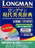 ロングマン現代英英辞典 2色刷 3訂新版 [CD-ROM付]